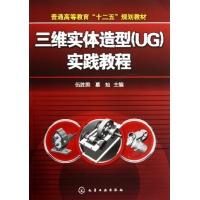 三维图纸实体(UG)v图纸造型/伍胜男-伍胜男//慕教程会审进行未图片