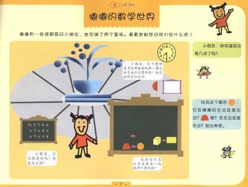 幼儿场景数学贴纸5-6岁下-吴多望