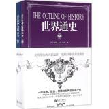 世界通史:全2册