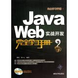 Java Web 实战开发完全学习手册