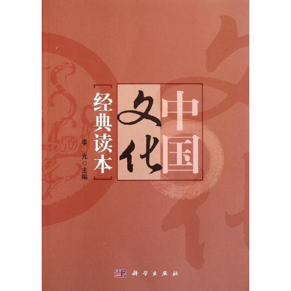 中国文化经典读本-李光-少儿-文轩网图片