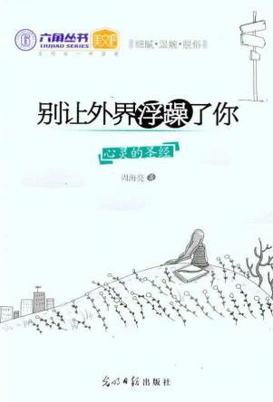 [周海亮]-书籍/图书/杂志