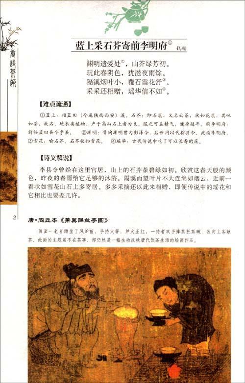 茶艺社招新海报素材