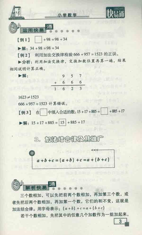 数学公式定律快易通