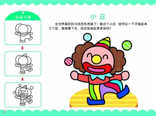 我爱简笔画-嘉良传媒-少儿-文轩网