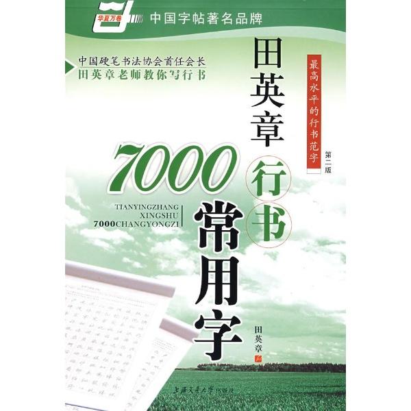 中国现代硬笔书法研究会会长图片