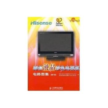 海信液晶彩色电视机电路图集(第2集)-青岛赛维-电子