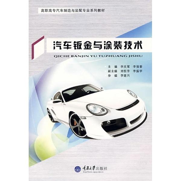 汽车钣金与涂装技术(高职汽车制造与装配专业)