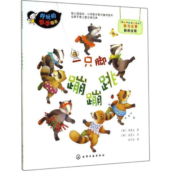 一只脚蹦蹦跳-(韩)李慧玉;俱可欣;(韩)金慧兰