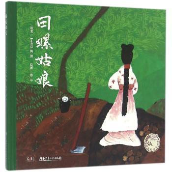 蔡皋的绘本世界:田螺姑娘