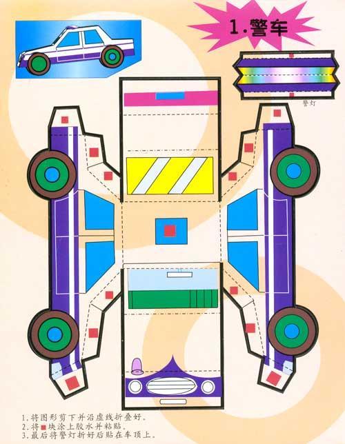 立体手工-交通类-创美智酷-漫画/绘本-文轩网