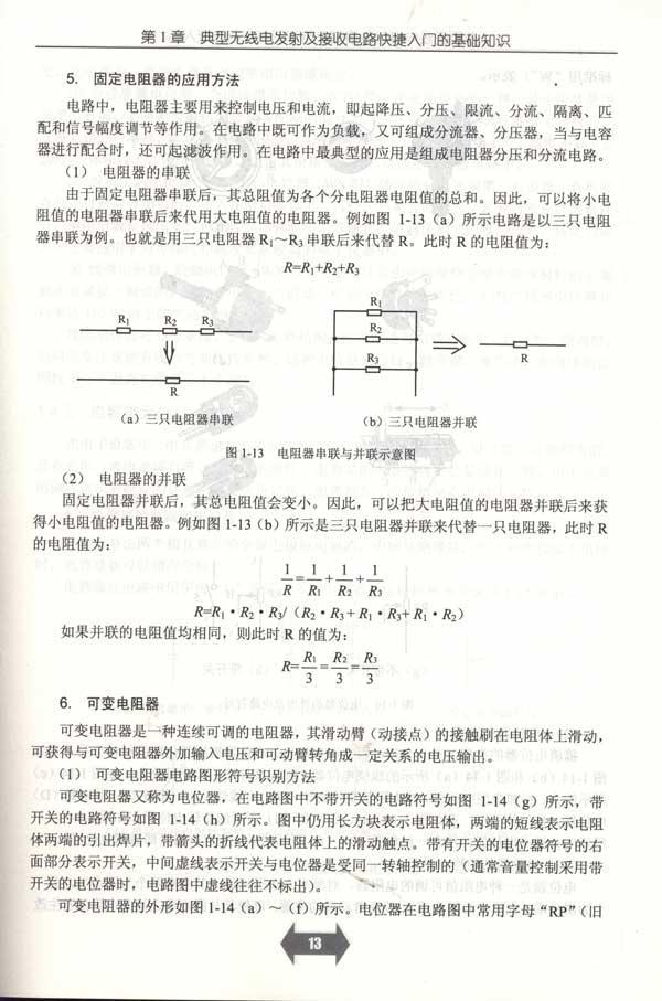 典型无线电发射及接收电路识图与应用快捷入-孙余凯