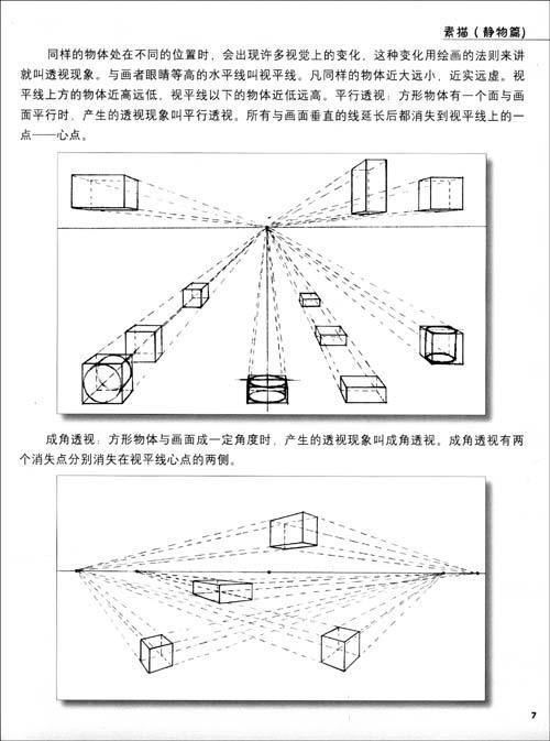 素描长方体结构步骤图
