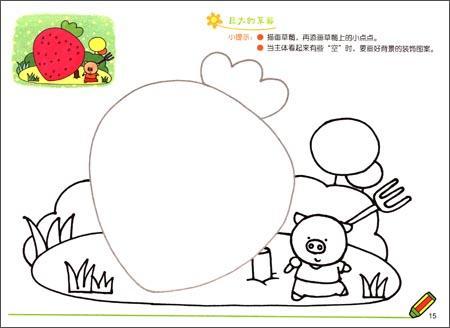 《宝宝阶梯画画4-5岁》()【简介|评价|摘要|在线阅读