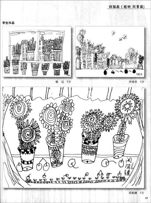 蘑菇别墅 第22课白兔的新家 第23课大树是我家(科幻画)
