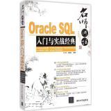 Oracle SQL入门与实战经典