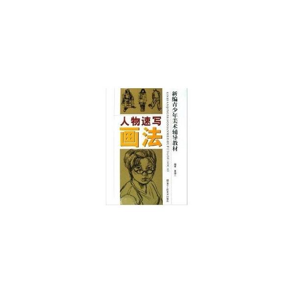 人物速写画法-黄海兰-技法教程-文轩网