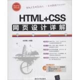 HTML+CSS网页设计详解