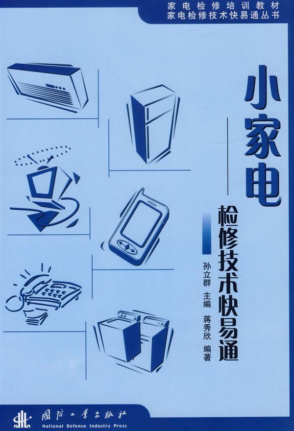 本书还通过整机接线图介绍了电脑控制式小家电