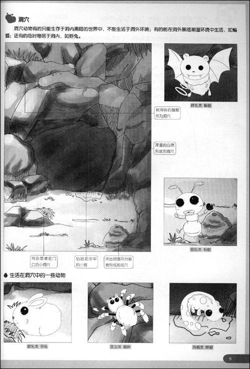 超级漫画素描技法-卡通动物篇
