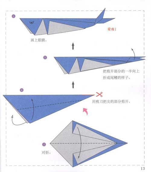 第一次学折纸.海底世界-韩国白石出版社编辑部-少儿