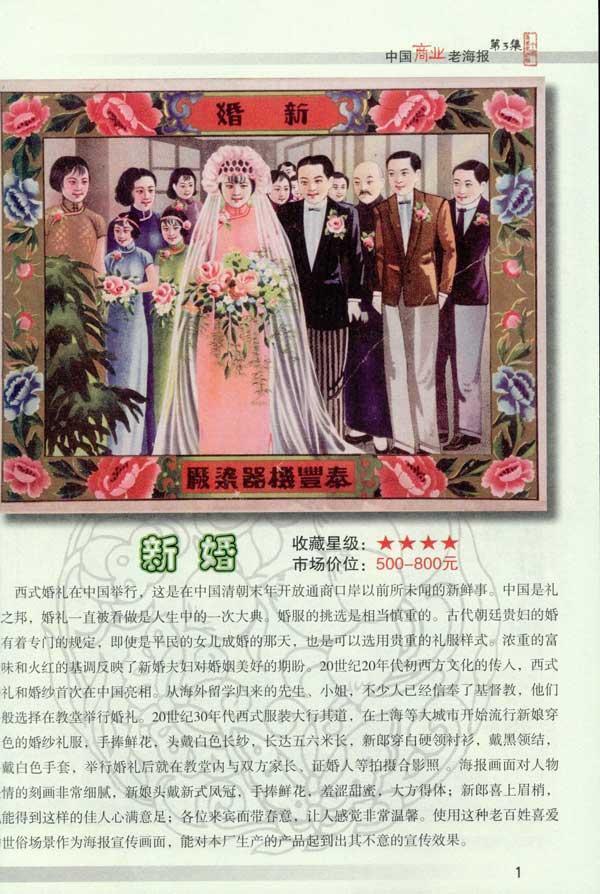 中国商业老海报. 第3集(文轩)