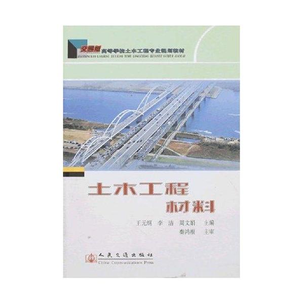 土木工程材料-王元纲,李洁等-一般工业技术-文轩网