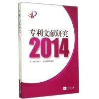 (2014)专利文献研究