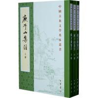 庚子山集注(全3册)