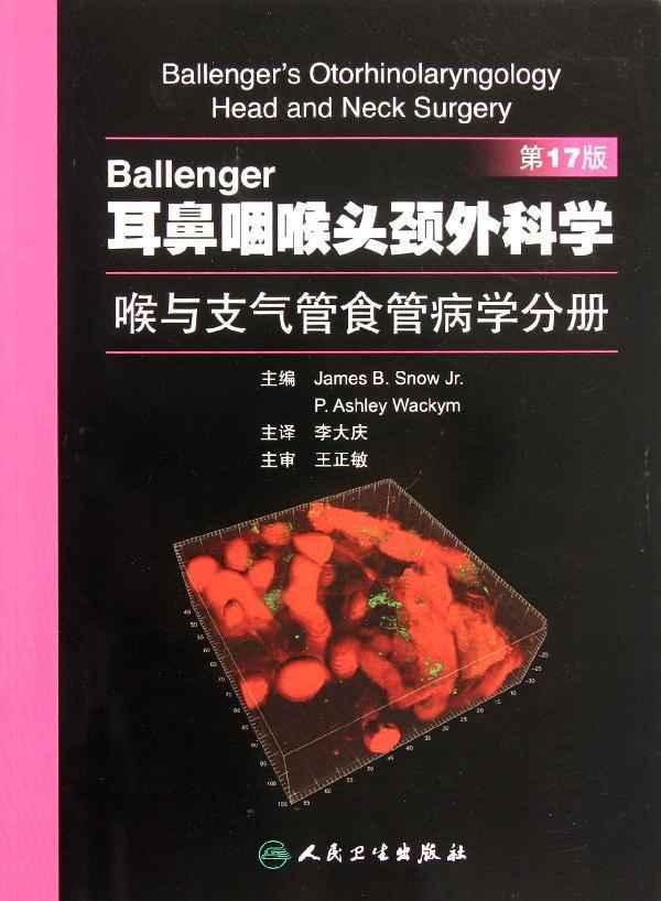 ballenger耳鼻咽喉头颈外科学 喉与支气管食管病学分册(第17版) 免