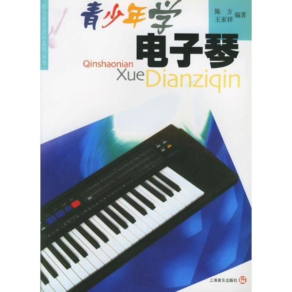 电子琴键盘认识36键图解