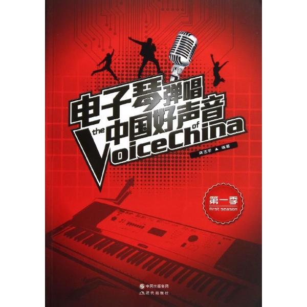 我爱你中国电子琴谱