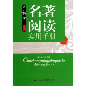 初中名著阅读实用手册-王声垓-中小学课外读物-文轩