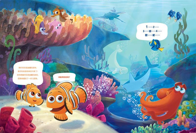 海底总动员2·多莉去哪儿:多莉.到你了(专注力训练绘本)