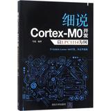 细说Cortex-M0开发 :以LPC1114为例