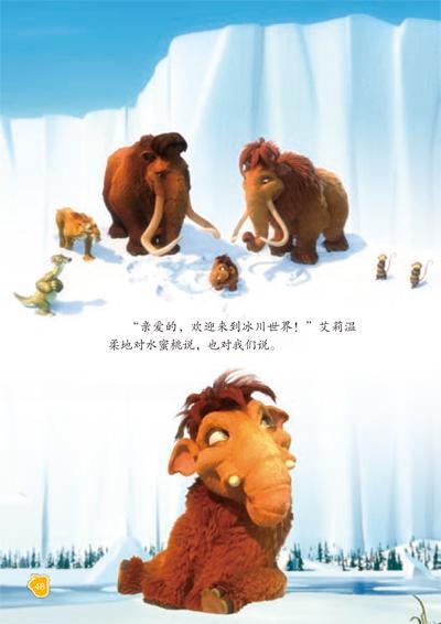冰川时代3电影经典故事:恐龙的黎明