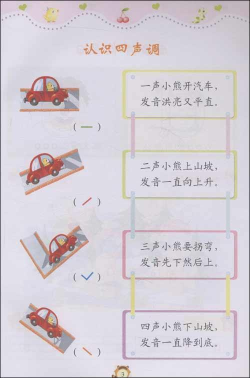 幼儿拼音启蒙①,拼音,图书-文轩网