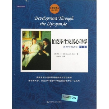 心理学译丛:伯克毕生发展心理学:从青年到老年(第4版)
