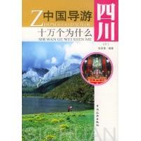 (二)中国导游十万个为什么:四川