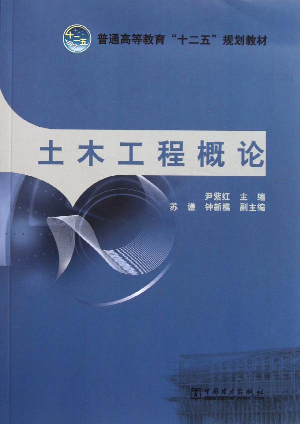 图书 教材教辅与参考书 大学 工科 > 土木工程概论  浏览过此书的顾客