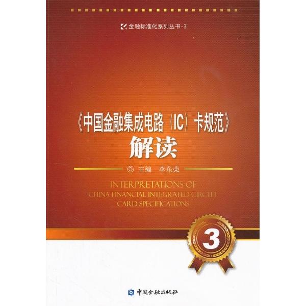 中国金融集成电路(ic)卡规范>解读