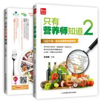 只有营养师知道+只有营养师知道2套装2册