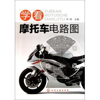 学看摩托车电路图