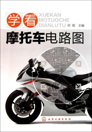 摩托车点火系统电路,摩托车仪表系统电路