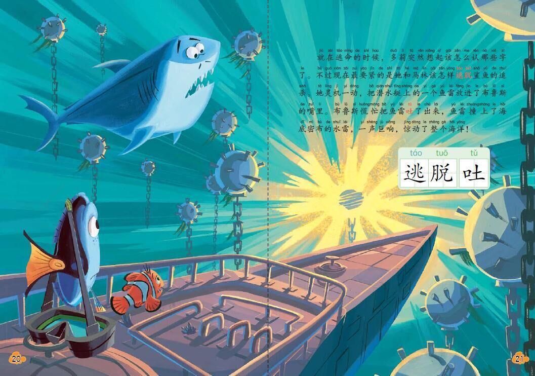 《迪士尼流利阅读靠前级海底总动员》是全新理念的阅读能力训练故事书