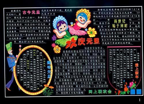 彩色板报墙报宣传栏 精选 第2版图片