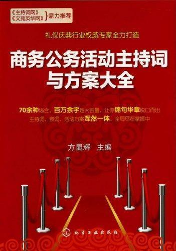 文化艺术商务旅游体育民俗环保节1