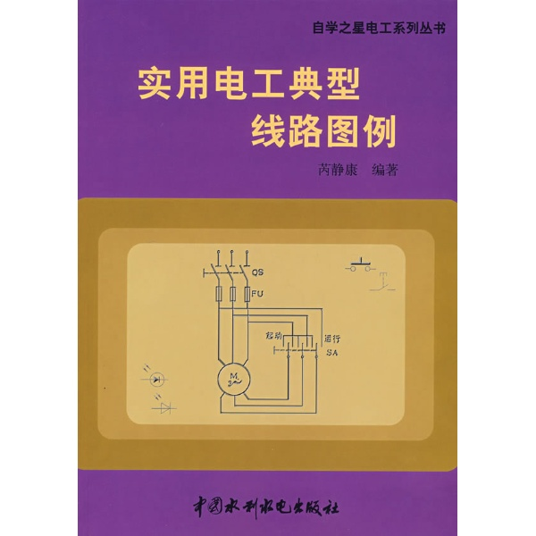 实用电工典型线路图例-芮静康-电工技术-文轩网