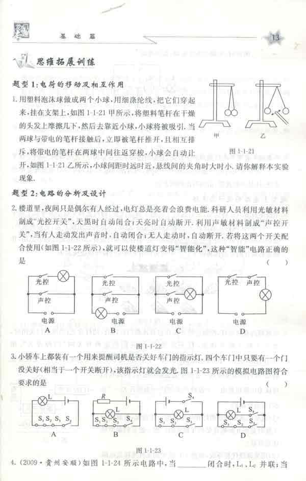 龙门专题:初中物理电与磁