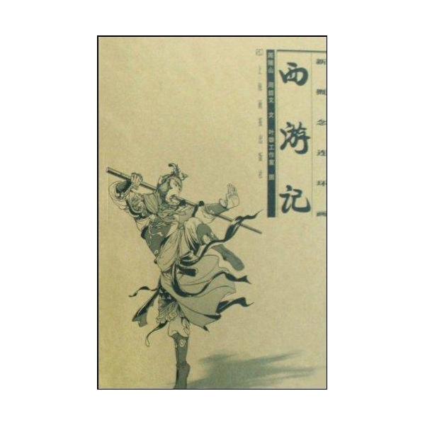 西游记--青春与动漫绘本-文轩网
